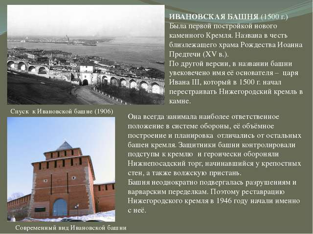 ИВАНОВСКАЯ БАШНЯ (1500 г.) Была первой постройкой нового каменного Кремля. На...