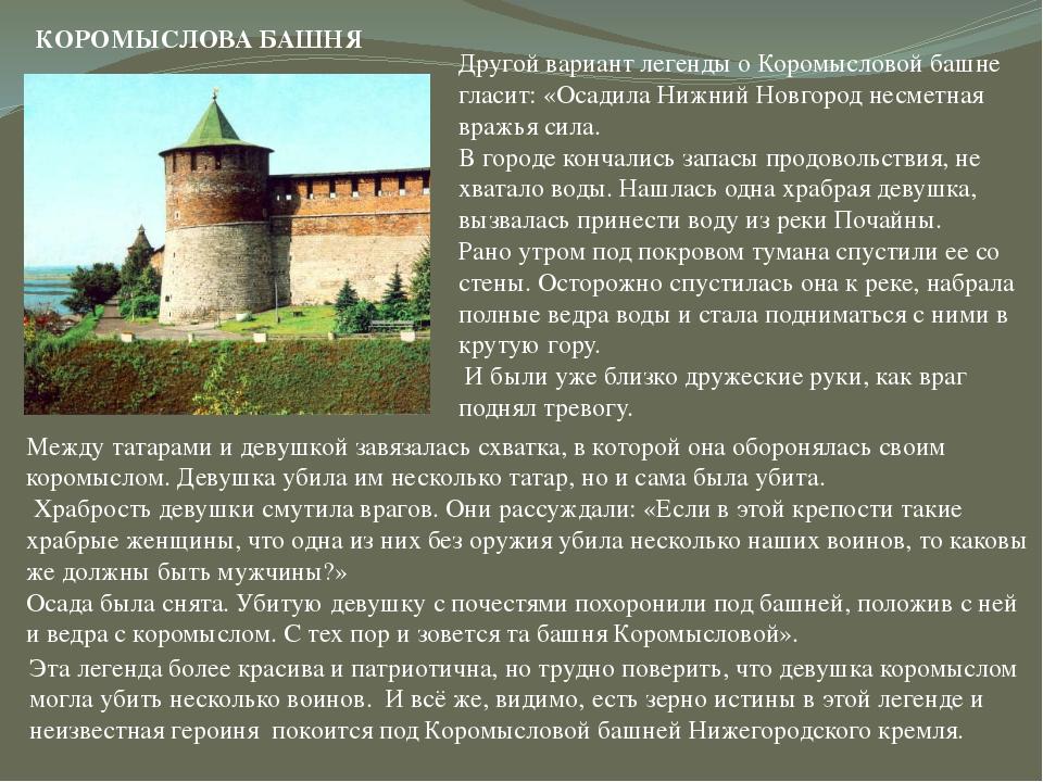 КОРОМЫСЛОВА БАШНЯ Другой вариант легенды о Коромысловой башне гласит: «Осадил...