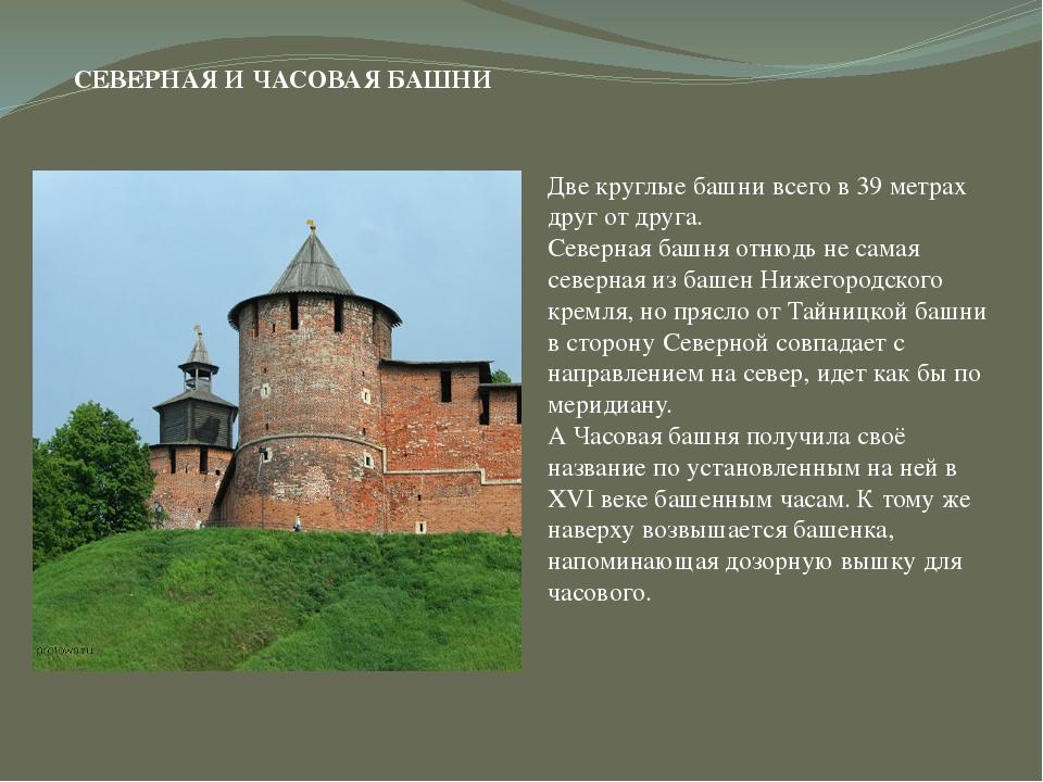 СЕВЕРНАЯ И ЧАСОВАЯ БАШНИ Две круглые башни всего в 39 метрах друг от друга. С...
