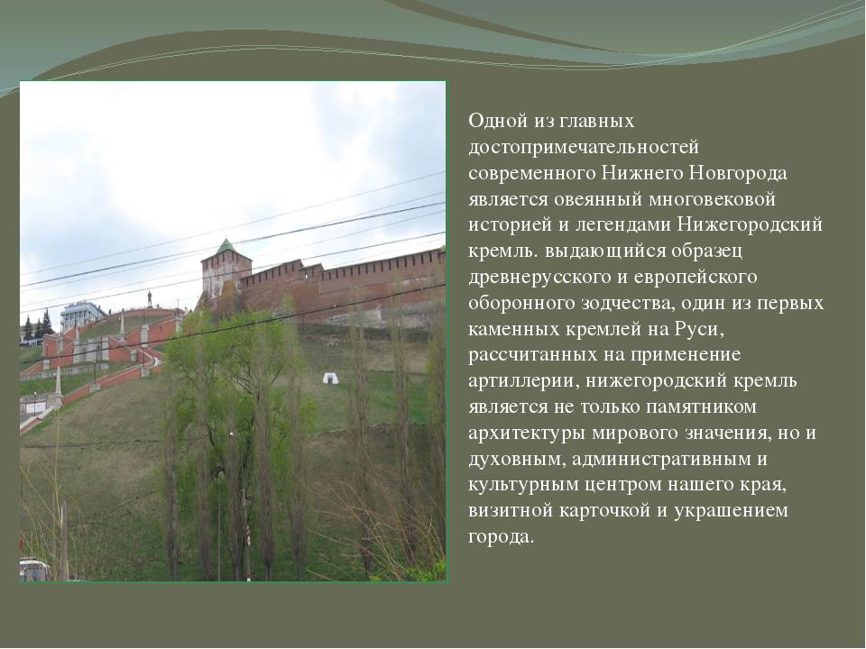 Одной из главных достопримечательностей современного Нижнего Новгорода являет...
