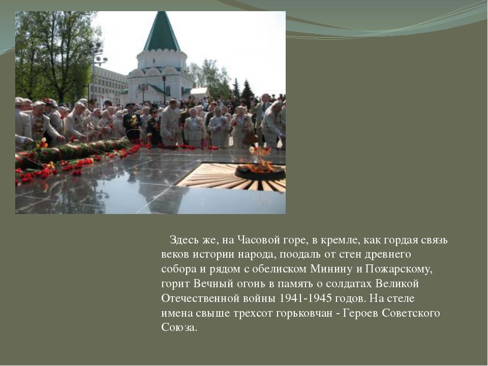 Здесь же, на Часовой горе, в кремле, как гордая связь веков истории народа...