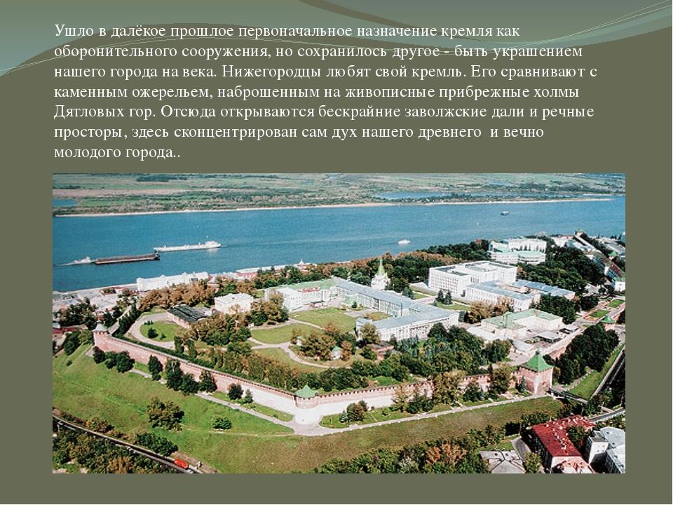 Ушло в далёкое прошлое первоначальное назначение кремля как оборонительного с...