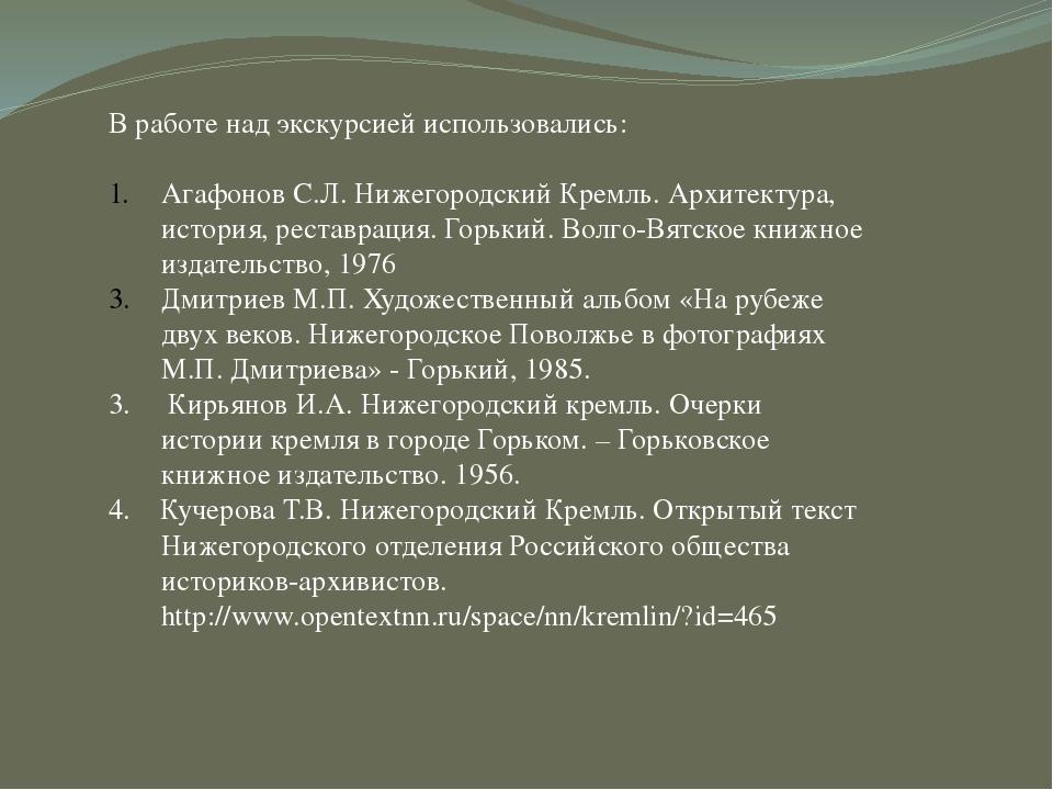 В работе над экскурсией использовались: Агафонов С.Л. Нижегородский Кремль. А...