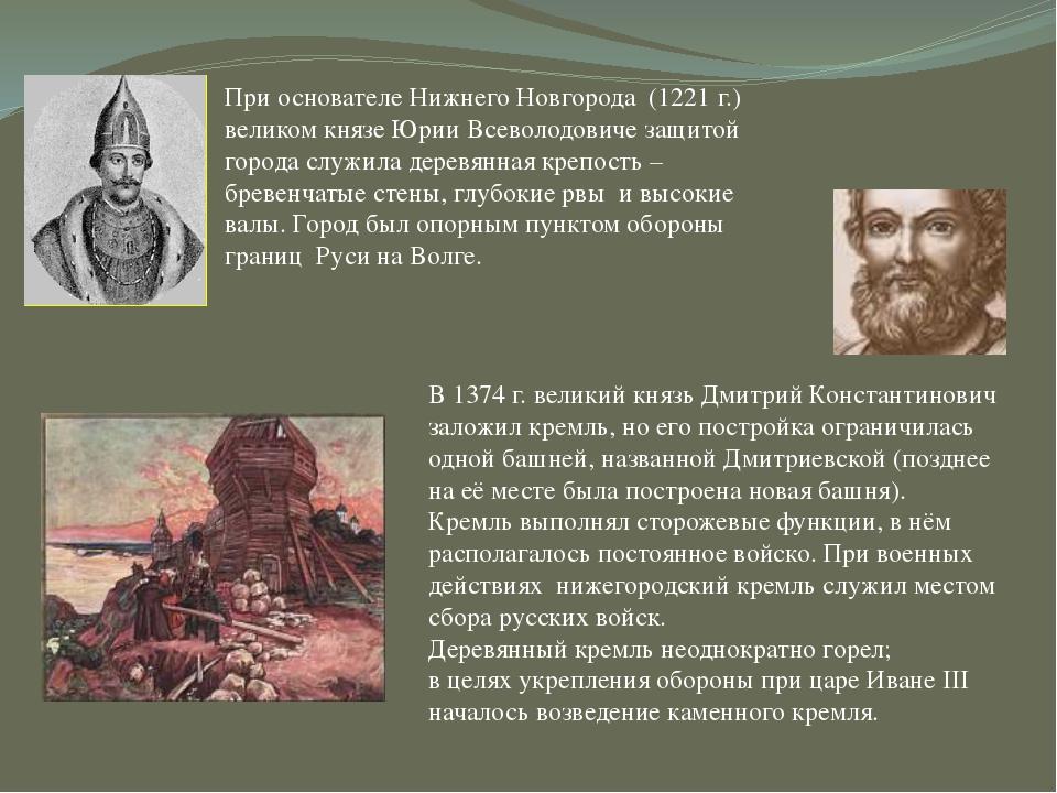 При основателе Нижнего Новгорода (1221 г.) великом князе Юрии Всеволодовиче з...
