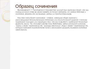Образец сочинения   Высказывание К. Г. Паустовского я понимаю так: русский