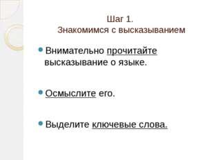 Шаг 1. Знакомимся с высказыванием Внимательно прочитайте высказывание о язык