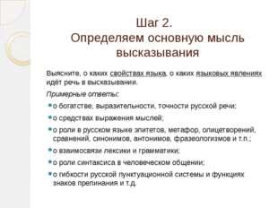 Шаг 2.  Определяем основную мысль высказывания Выясните,о каких свойствах я