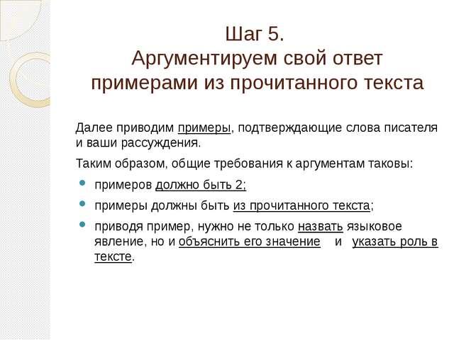 Шаг 5. Аргументируем свой ответ примерами изпрочитанного текста Далее приво...