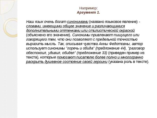 Например: Аргумент 1. Наш язык оченьбогат синонимами (названо языковое явл...