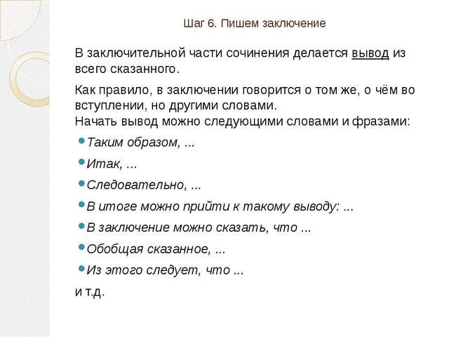 Ответы ru С какого предложения можно начать  С каких слов начать писать курсовую работу