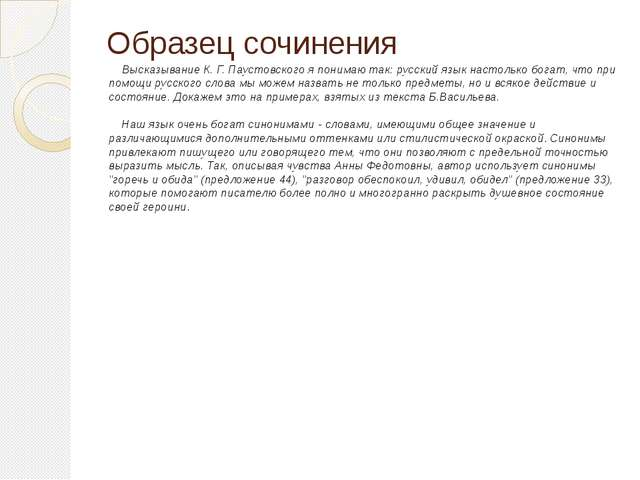 Образец сочинения   Высказывание К. Г. Паустовского я понимаю так: русский...