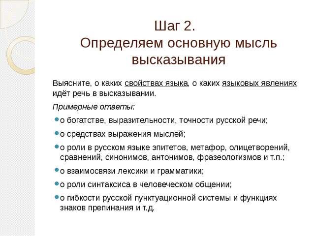 Шаг 2.  Определяем основную мысль высказывания Выясните,о каких свойствах я...