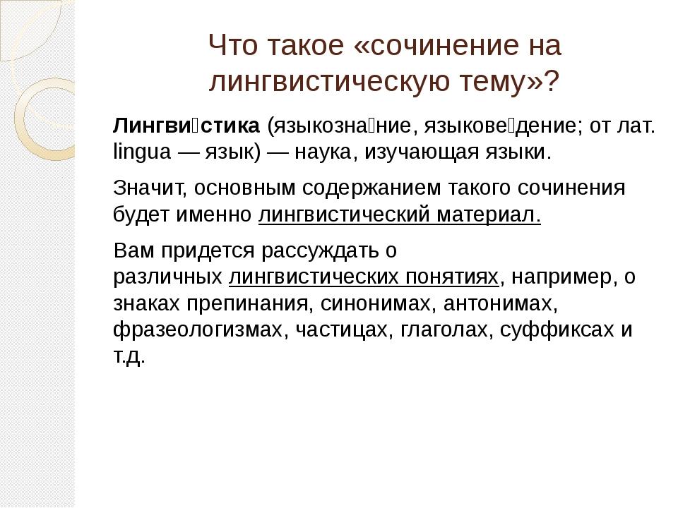 Что такое «сочинение на лингвистическую тему»? Лингви́стика(языкозна́ние, яз...