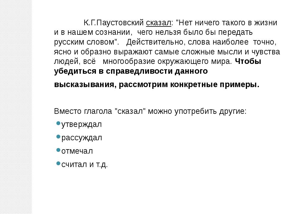 """К.Г.Паустовский сказал: """"Нет ничего такого в жизни и в нашем сознании..."""