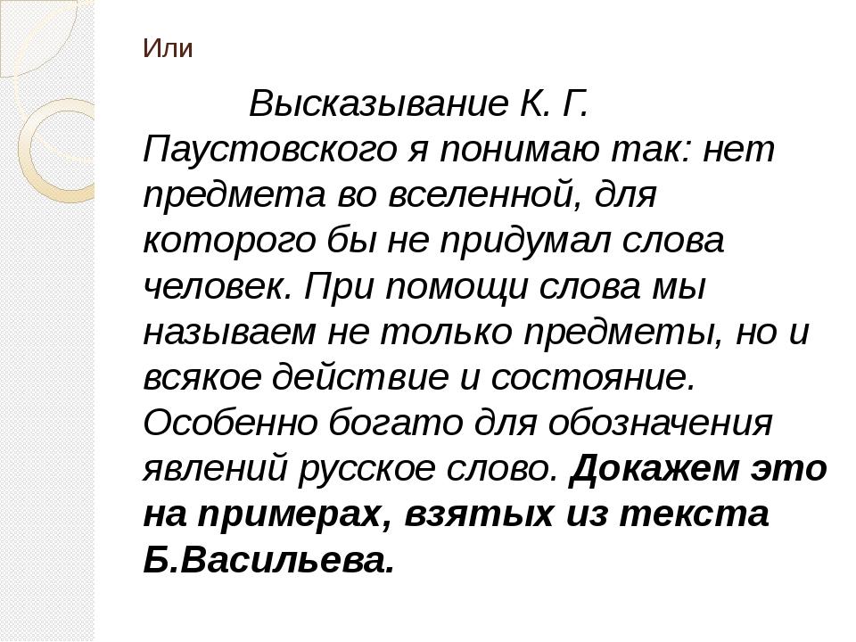 Или Высказывание К. Г. Паустовского я понимаю так: нет предмета во вселенной,...