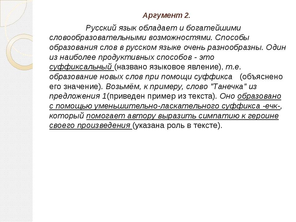 Аргумент 2. Русский язык обладает и богатейшими словообразовательными возмож...
