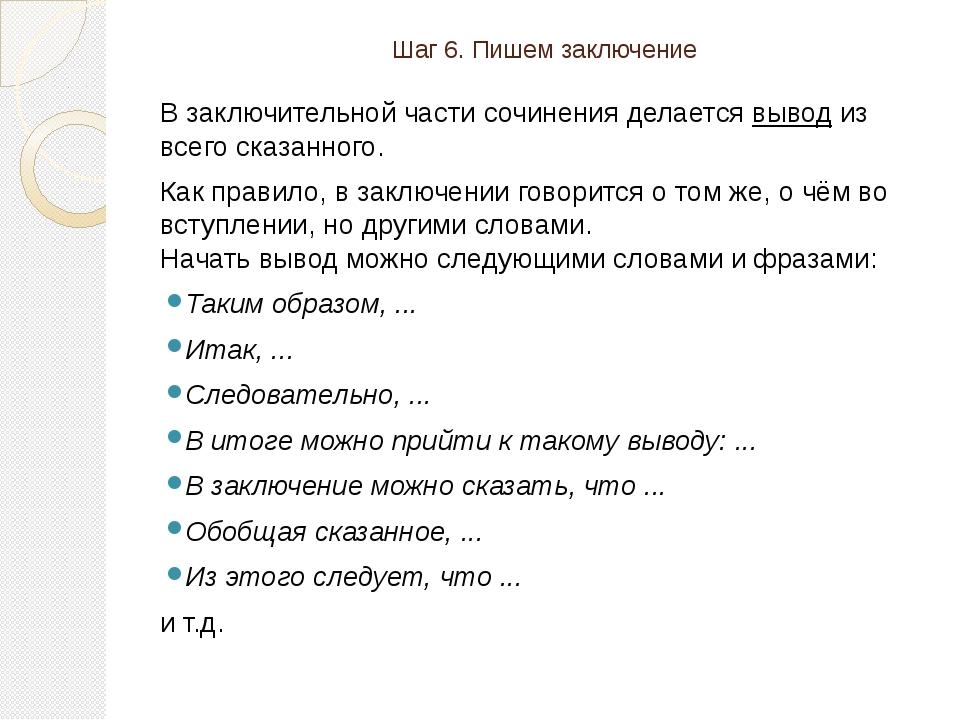 Шаг 6.Пишем заключение В заключительной части сочинения делается вывод из вс...