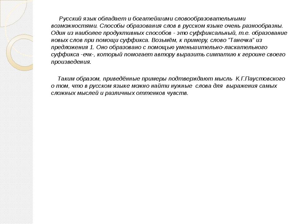 Русский язык обладает и богатейшими словообразовательными возможностями...