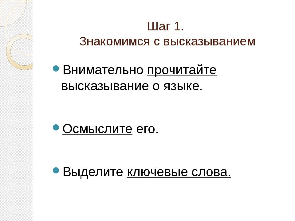 Шаг 1. Знакомимся с высказыванием Внимательно прочитайте высказывание о язык...