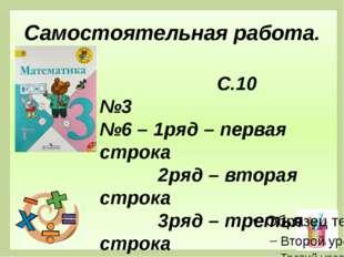 Самостоятельная работа. С.10 №3 №6 – 1ряд – первая строка 2ряд – вторая строк