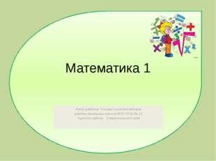Математика 1 Автор шаблона Носова Ольга Михайловна учитель начальных классов