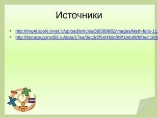 Источники http://img4i.spoki.tvnet.lv/upload/articles/38/389982/images/Math-f