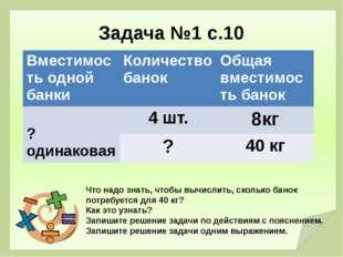 Задача №1 с.10 Что надо знать, чтобы вычислить, сколько банок потребуется для
