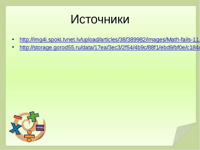Источники http://img4i.spoki.tvnet.lv/upload/articles/38/389982/images/Math-f...
