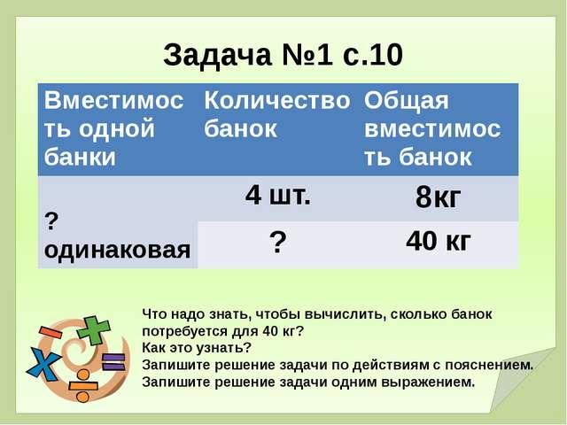 Задача №1 с.10 Что надо знать, чтобы вычислить, сколько банок потребуется для...