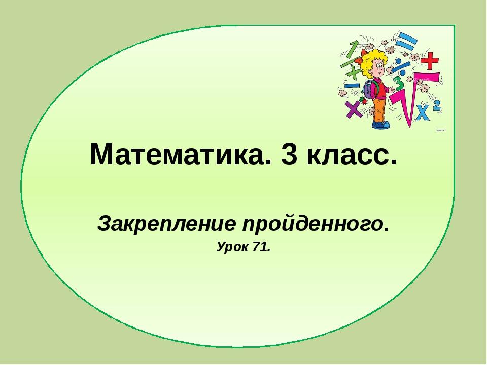 Математика. 3 класс. Закрепление пройденного. Урок 71.