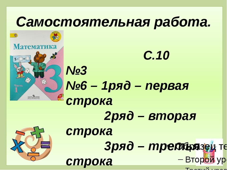 Самостоятельная работа. С.10 №3 №6 – 1ряд – первая строка 2ряд – вторая строк...