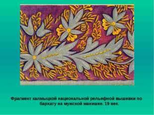 Фрагмент калмыцкой национальной рельефной вышивки по бархату на мужской маниш