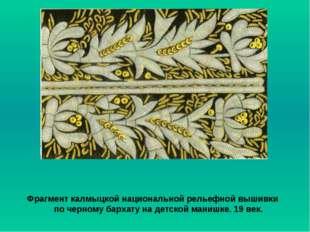 Фрагмент калмыцкой национальной рельефной вышивки по черному бархату на детск