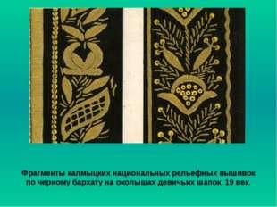 Фрагменты калмыцких национальных рельефных вышивок по черному бархату на окол