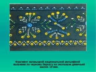 Фрагмент калмыцкой национальной рельефной вышивки по черному бархату на окол