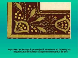 Фрагмент калмыцкой рельефной вышивки по бархату на национальном платье замужн