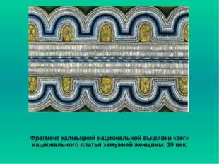 Фрагмент калмыцкой национальной вышивки «зег» национального платья замужней ж