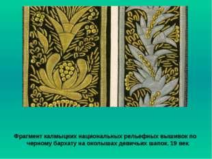 Фрагмент калмыцких национальных рельефных вышивок по черному бархату на околы