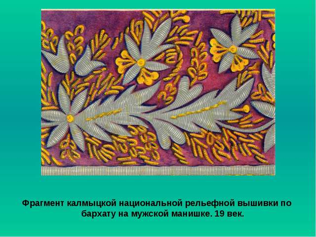 Фрагмент калмыцкой национальной рельефной вышивки по бархату на мужской маниш...