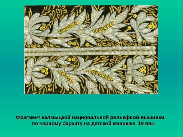 Фрагмент калмыцкой национальной рельефной вышивки по черному бархату на детск...