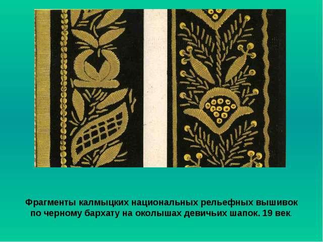 Фрагменты калмыцких национальных рельефных вышивок по черному бархату на окол...