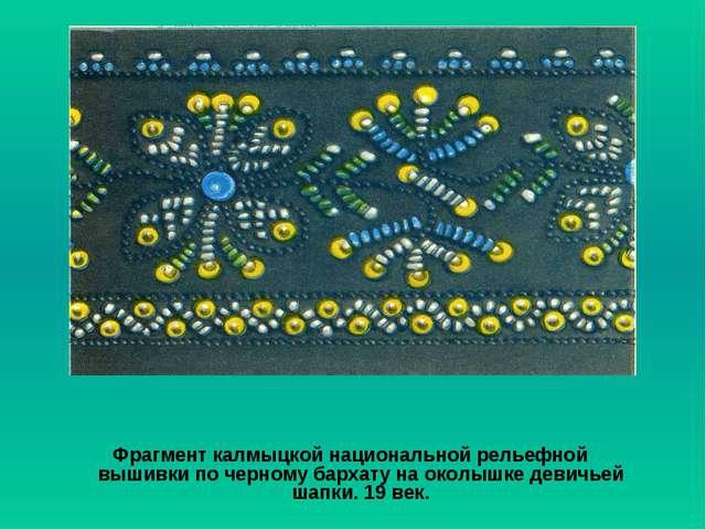 Фрагмент калмыцкой национальной рельефной вышивки по черному бархату на окол...