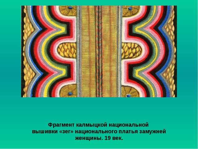 Фрагмент калмыцкой национальной вышивки «зег» национального платья замужней ж...