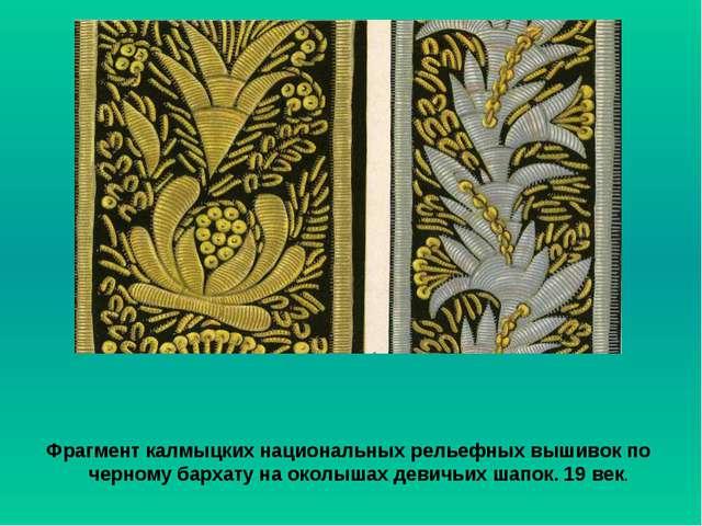 Фрагмент калмыцких национальных рельефных вышивок по черному бархату на околы...
