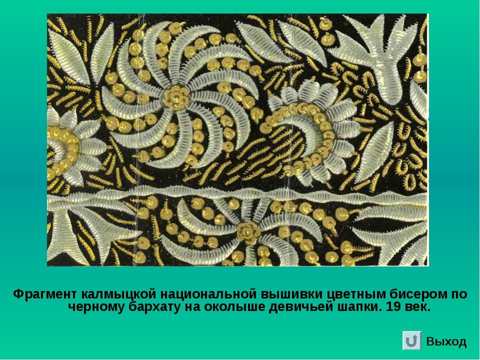 Фрагмент калмыцкой национальной вышивки цветным бисером по черному бархату на...
