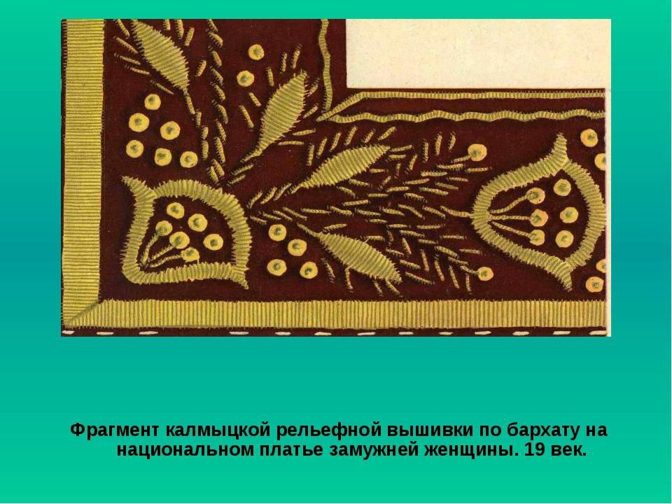 Фрагмент калмыцкой рельефной вышивки по бархату на национальном платье замужн...