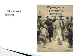 С.В.Герасимов 1945 год
