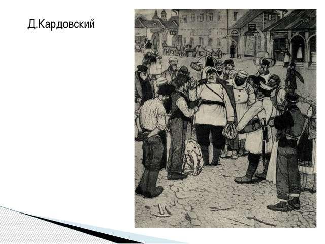 Д.Кардовский