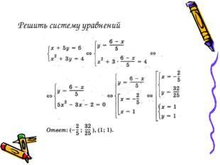 Решить систему уравнений