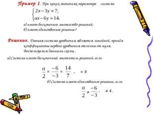 Пример 1. При каких значениях параметра α система а) имеет бесконечное множе